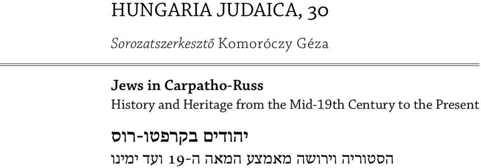 from the Mid-19th Century to the Present יהודים